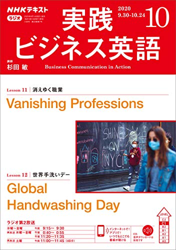 NHKラジオ 実践ビジネス英語 2020年 10月号 [雑誌] (NHKテキスト)