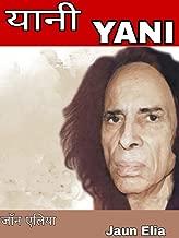 Yani Jaun Elia: यानी जॉन एलिया (Hindi Edition)