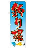 釣り堀 のぼり旗(水色)