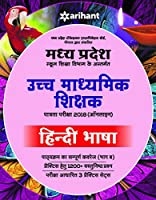 Madhya Pradesh School Shiksha Vibhag Ke Antargat Ucch Madhamik Shikshak Patarta Pariksha 2018