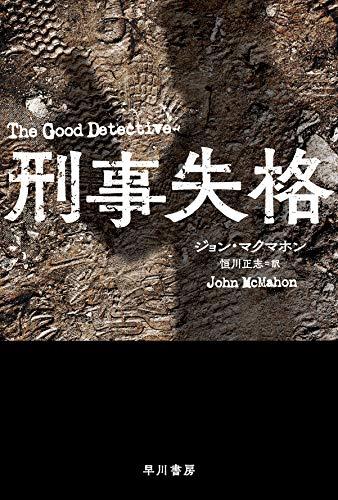 刑事失格 (ハヤカワ・ミステリ文庫 マ 18-1)