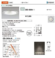 山田照明/ダウンライト DD-3504-N