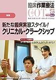 臨床作業療法 2018年 07・08月号 (新たな臨床実習スタイル! クリニカル・クラークシップ)