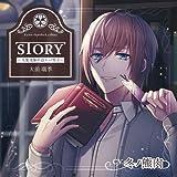 「STORY」~九葉文庫の語りべ男子~(CV.冬ノ熊肉)