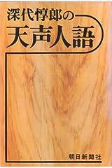 深代惇郎の天声人語 (1976年) 単行本