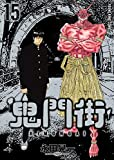 鬼門街(15) (ヤングキングコミックス)