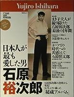 石原裕次郎―日本人が最も愛した男 (TODAYムック)