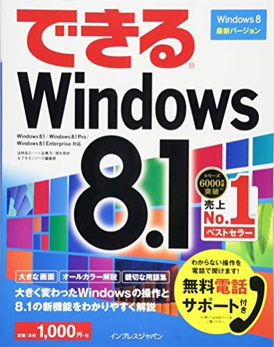 (無料電話サポート付)できる Windows 8.1 (できるシリーズ)の詳細を見る