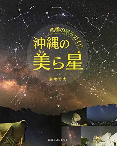 沖縄の美ら星―四季の星空ガイドの詳細を見る
