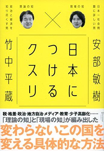 日本につけるクスリ