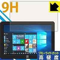 PDA工房 MageDok 8.9インチ Portable Monitor (089A) 9H高硬度[ブルーライトカット] 保護 フィルム 光沢 日本製