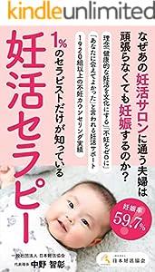 なぜあの妊活サロンに通う夫婦は頑張らなくても妊娠するのか?〜1%のセラピストだけが知っている妊活セラピー〜