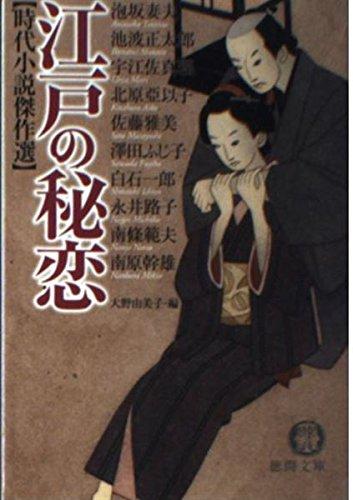 江戸の秘恋―時代小説傑作選     徳間文庫