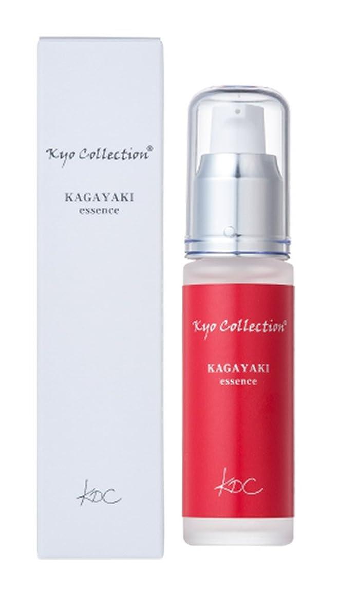つかまえる部族無視できるKyo Collection【京コレクション】美容液 KAGAYAKI 30ml