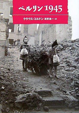 ベルリン1945