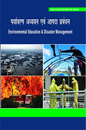 Environmental Education & Disaster Management (Hindi)