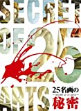 25名画の秘密 [DVD]