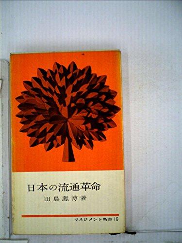 日本の流通革命 (1962年) (マネジメント新書〈16〉)
