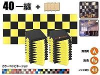 エースパンチ 新しい 40ピースセット 黒と黄色 500 x 500 x 50 mm フラットベベル 東京防音 ポリウレタン 吸音材 アコースティックフォーム AP1039