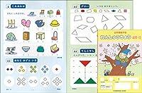 エジソンクラブ れんしゅうちょう幼児-12(年中用) 幼児教材