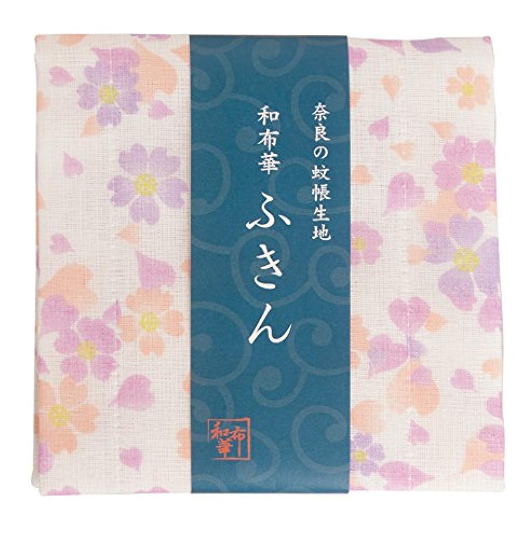 オーナー厚くするラッチプレーリー 蚊帳生地 和布華 ふきん 舞桜 30×40cm TYF-830