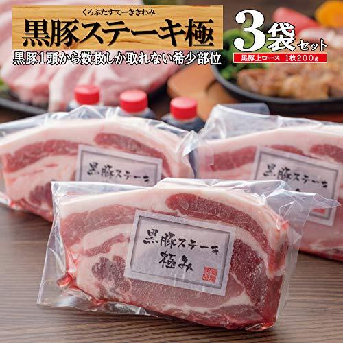 鹿児島黒豚上ロース肉 黒豚極み3枚セット ステーキ とんかつ /黒豚極みステーキ3/