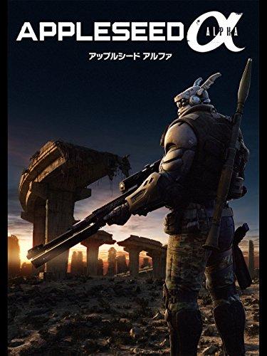 アップルシード アルファ(字幕版)