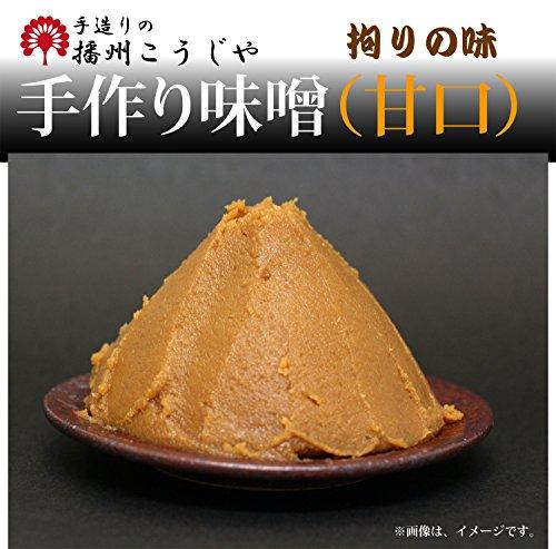 兵庫県 播州こうじや 播州こうじや甘口粗塩使用 手作り味噌 1kg