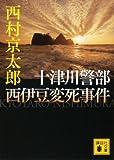 十津川警部 西伊豆変死事件 (講談社文庫)