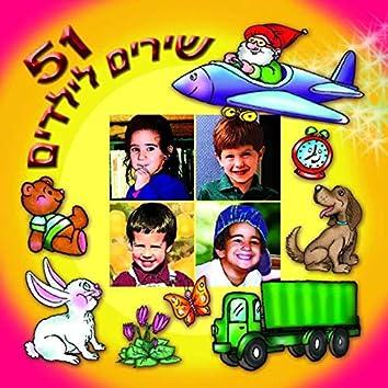 51 שירים לילדים (ממיטב שירי הילדים בכל הזמנים)