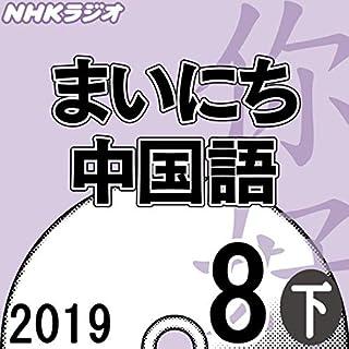 『NHK まいにち中国語 2019年8月号(下)』のカバーアート