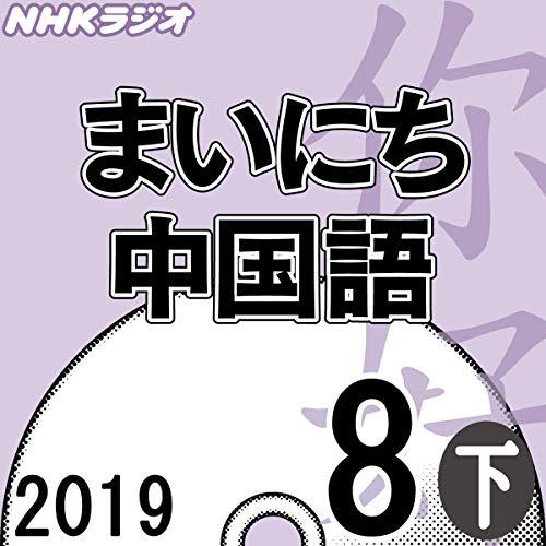 『NHK まいにち中国語 2019年8月号 下』のカバーアート