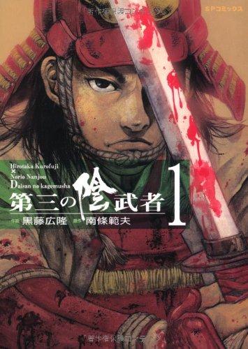 第三の陰武者 1 (SPコミックス)