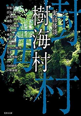 実話怪談 樹海村 (竹書房文庫 く 8-1)