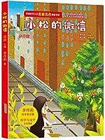 中国科学文艺名家名作精品书系:小松的微信 (美绘彩图版)