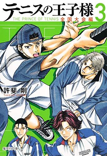 テニスの王子様 全国大会編 3 (集英社文庫―コミック版)