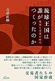 琉球王国は誰がつくったのか 倭寇と交易の時代 - 吉成 直樹