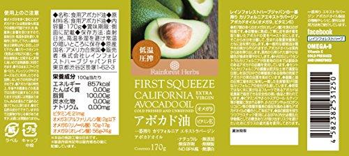 低温圧搾一番搾り エキストラ バージン カリフォルニア アボカドオイル 170g (First Squeeze Extra Virgin California Avocado Oil)
