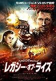 レガシー・オブ・ライズ[DVD]