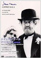 ジャン・ルノワール DVD-BOX II (坊やに下剤を/牝犬/素晴らしき放浪者)