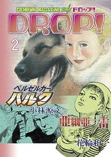 DROP! (Vol.002)