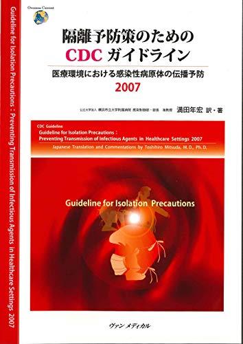 隔離予防策のためのCDCガイドライン:医療環境における感染性病原体の伝播予防2007