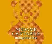 Nodame Cantabile Mongoose Box (2008-01-01)