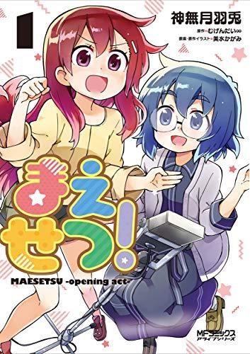 まえせつ! 1 (MFコミックス アライブシリーズ)の詳細を見る
