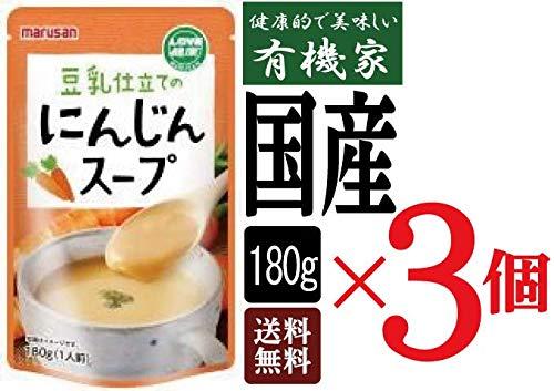 豆乳仕立てのにんじんスープ 180g×3個★ 送料無料 コンパクト便 ★ 国産にんじんと有機大豆で搾った豆乳を使用し、にんじんの風味をいかした豆乳スープです。