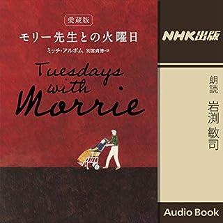 『愛蔵版 モリー先生との火曜日』のカバーアート