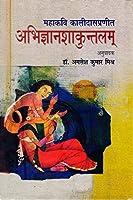 Abhigyan Shakuntlam - A Kalidas Play in Hindi