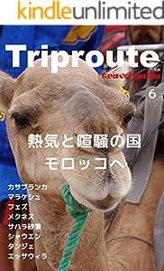 Trip Route 6巻 表紙画像