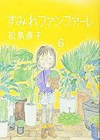 すみれファンファーレ (6) (IKKI COMIX)