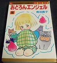 おどろんエンジェル 1 (マーガレットコミックス)